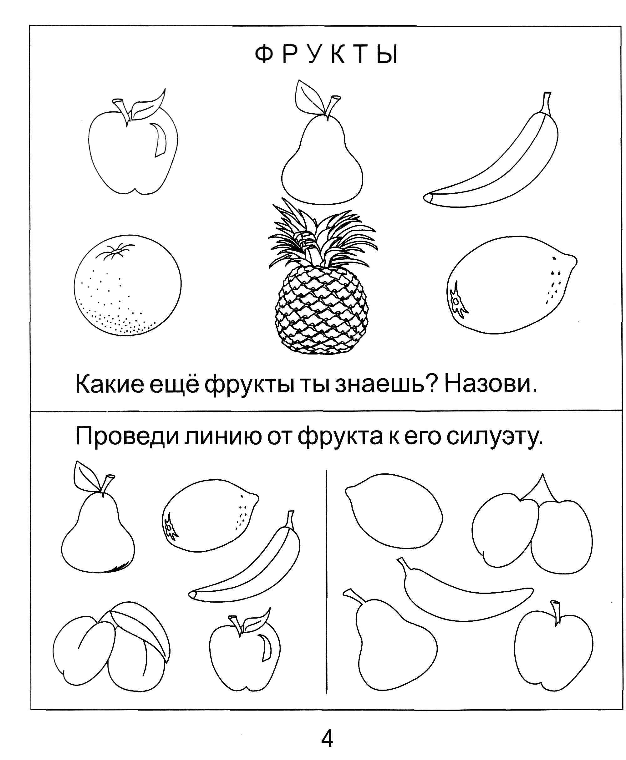 раскраски картинки раскраски с заданиями фрукты цейлон