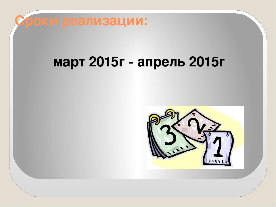 Сроки реализации: март 2015г - апрель 2015г