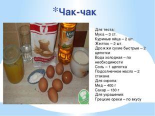Пошаговый рецепт чак-чака с медом в домашних условиях пошаговый рецепт с
