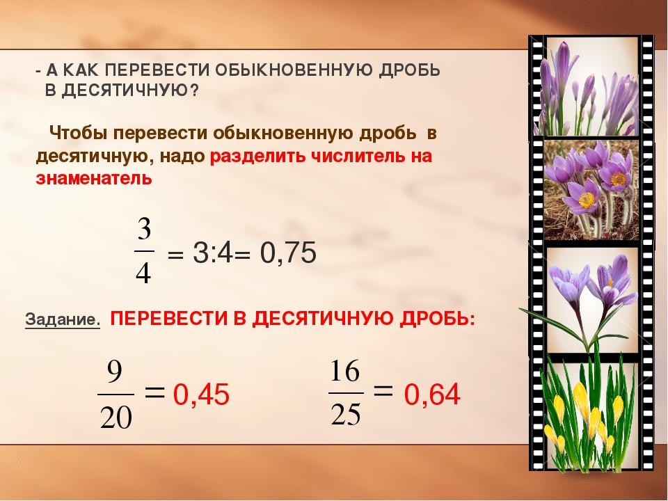 как перевести десятичную дробь в обыкновенную дробь РФ: полный