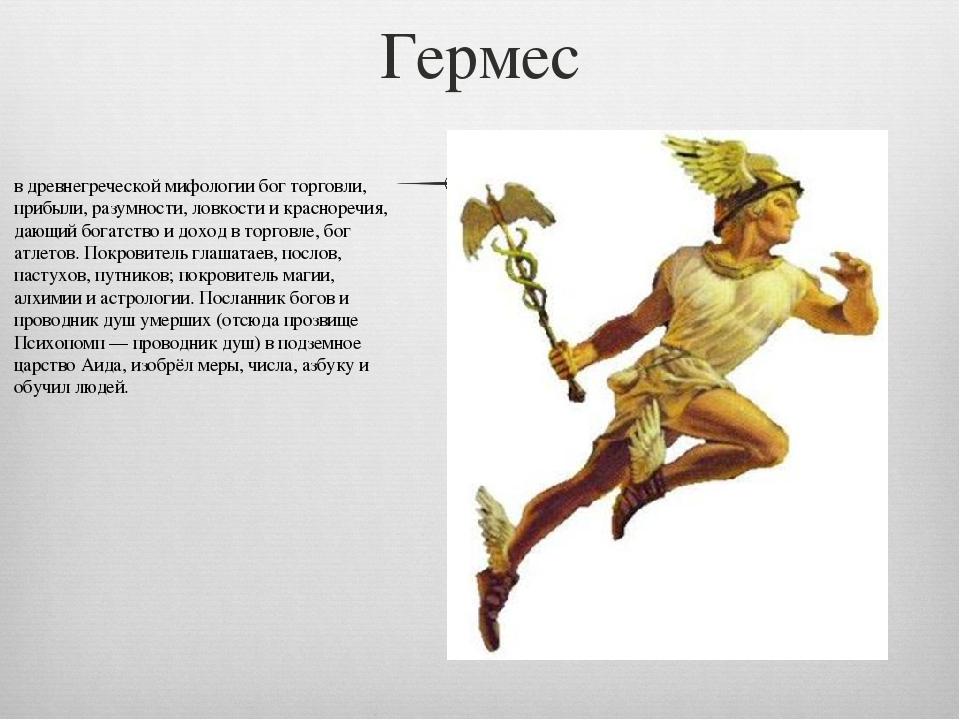 Подарки от богов древней греции 55