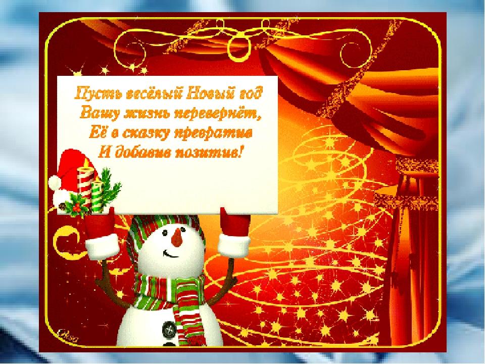 Стих что пожелать на новый год