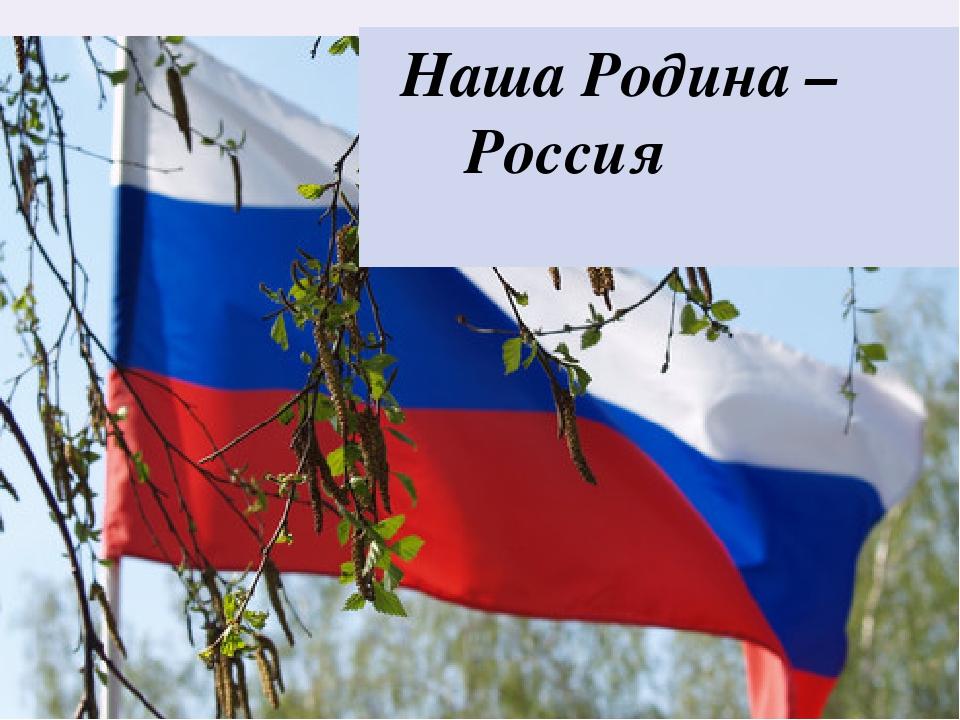 наша россия картинки вкусное блюдо, при