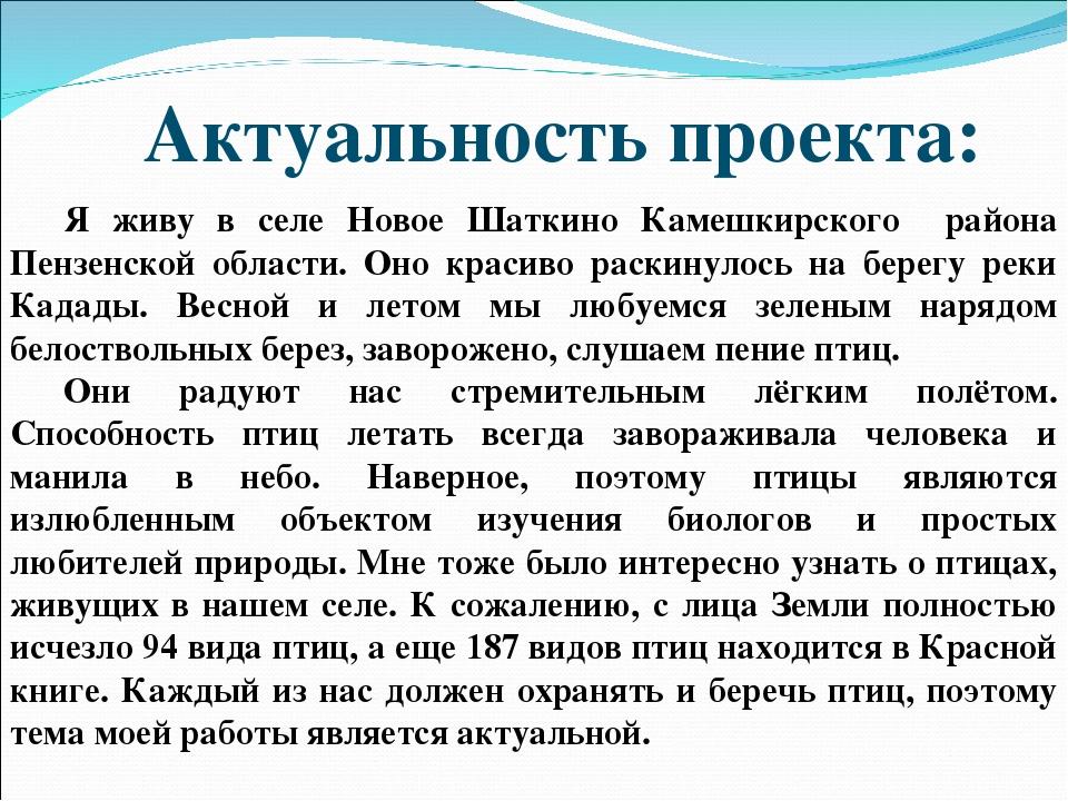 Актуальность проекта: Я живу в селе Новое Шаткино Камешкирского района Пензен...