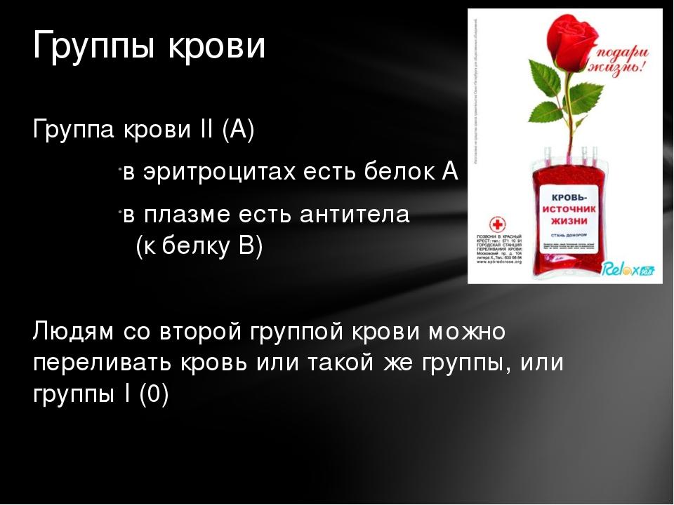 Группа крови II (А) в эритроцитах есть белок А в плазме есть антитела β (к бе...