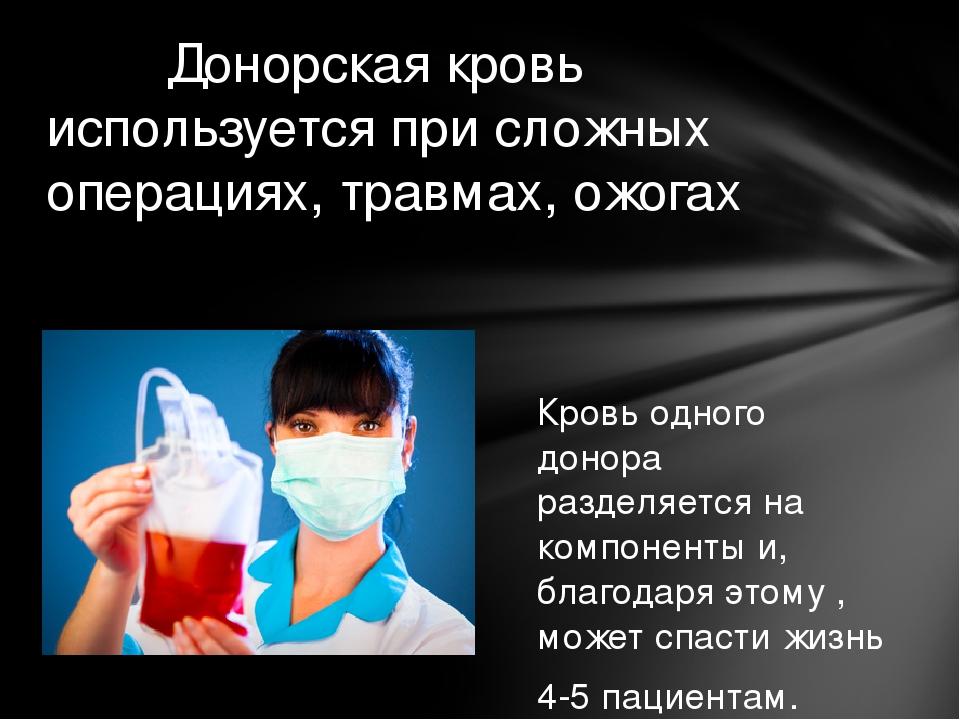 Донорская кровь используется при сложных операциях, травмах, ожогах Кровь од...