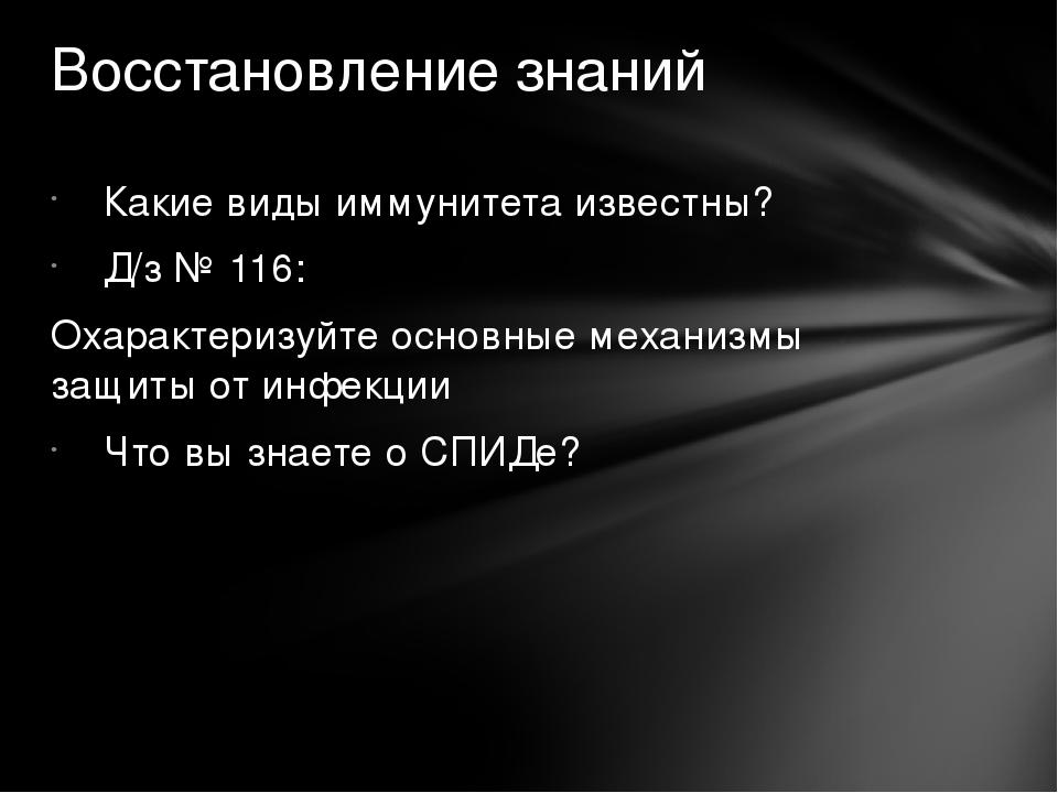 Какие виды иммунитета известны? Д/з № 116: Охарактеризуйте основные механизмы...