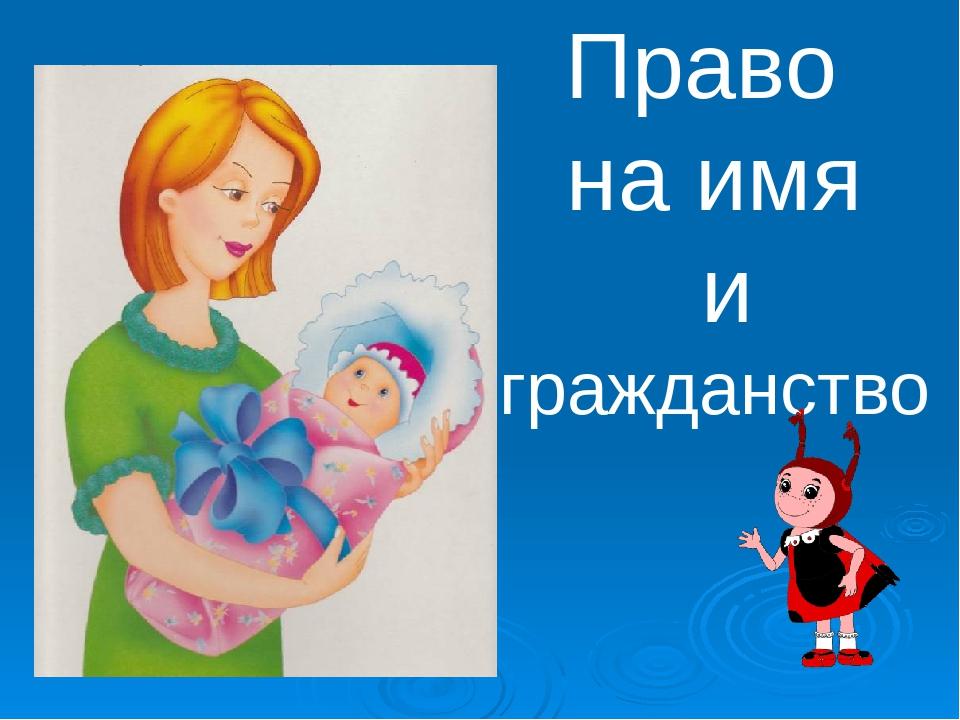 Картинки право ребенка на имя