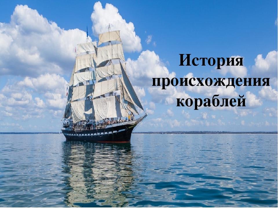 История происхождения кораблей