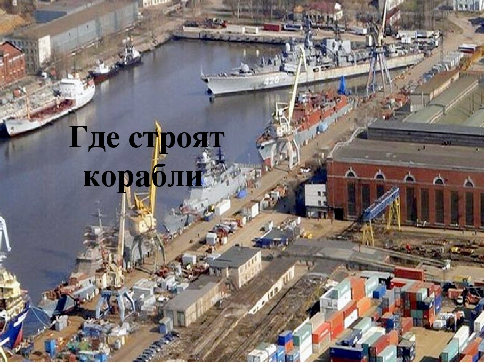Где строят корабли