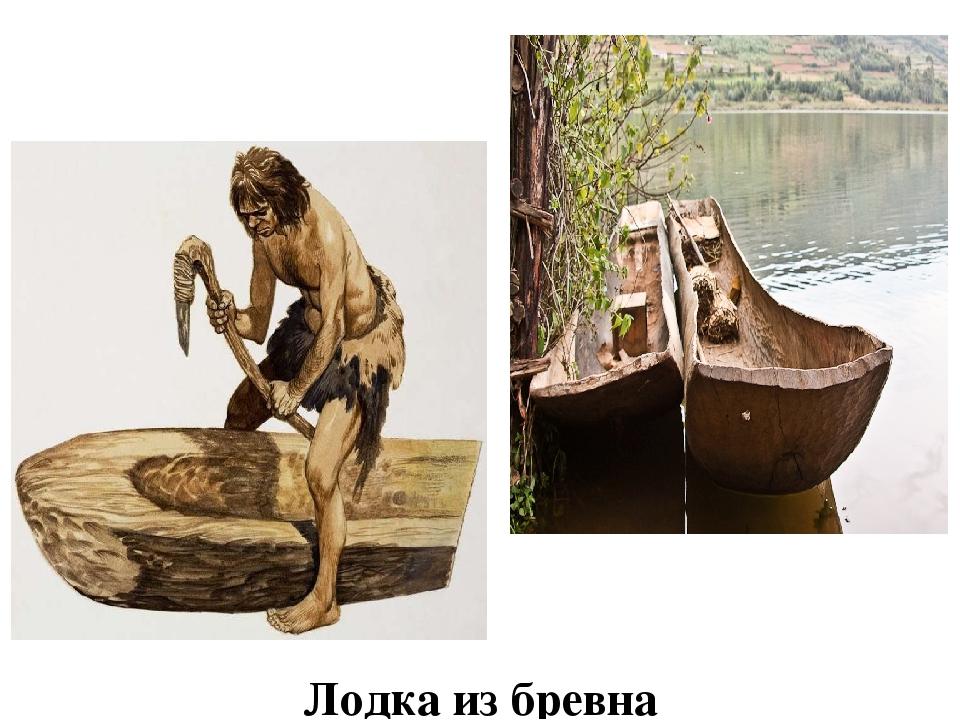Лодка из бревна