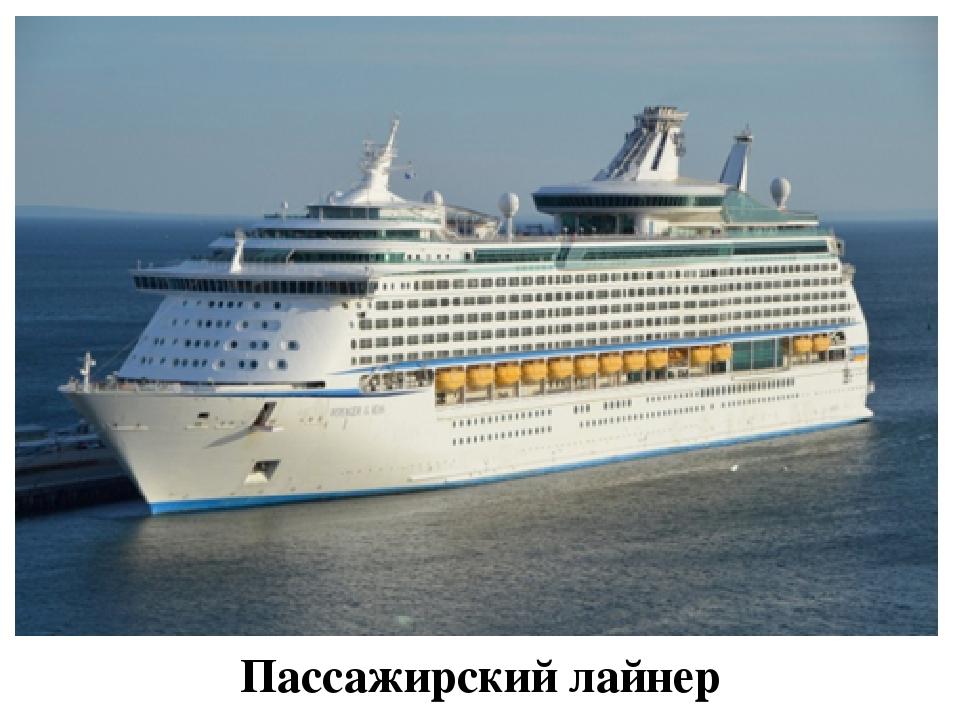 Пассажирский лайнер