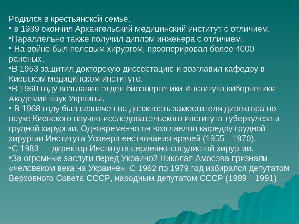 Родился в крестьянской семье. в 1939 окончил Архангельский медицинский инстит...