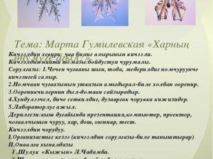 Тема: Марта Гумилевская «Харның өңу чүге агыл?» Кичээлдин хевири: чаа билиг а