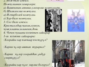 IV.Чечен чугааны номчуур. 1.Словарь-биле ажыл: кристалл - бичии бүдүмелдер үг