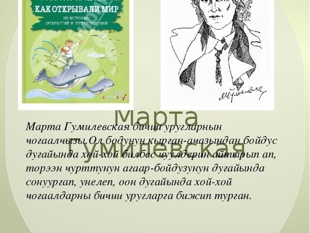 Марта Гумилевская Марта Гумилевская бичии уругларнын чогаалчызы.Ол бодунун к...