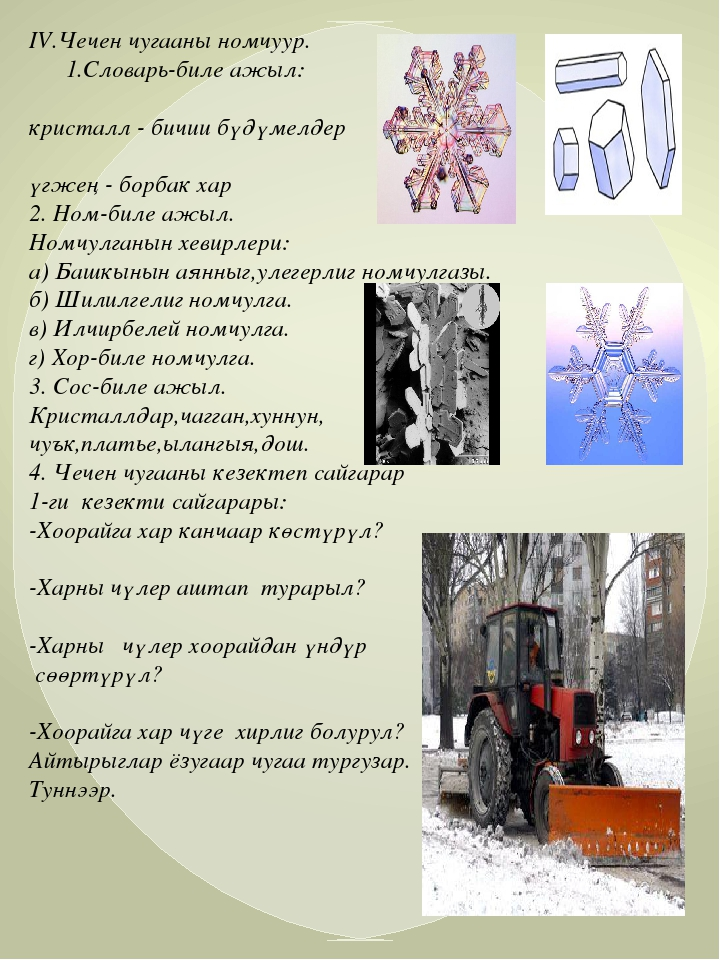 IV.Чечен чугааны номчуур. 1.Словарь-биле ажыл: кристалл - бичии бүдүмелдер үг...