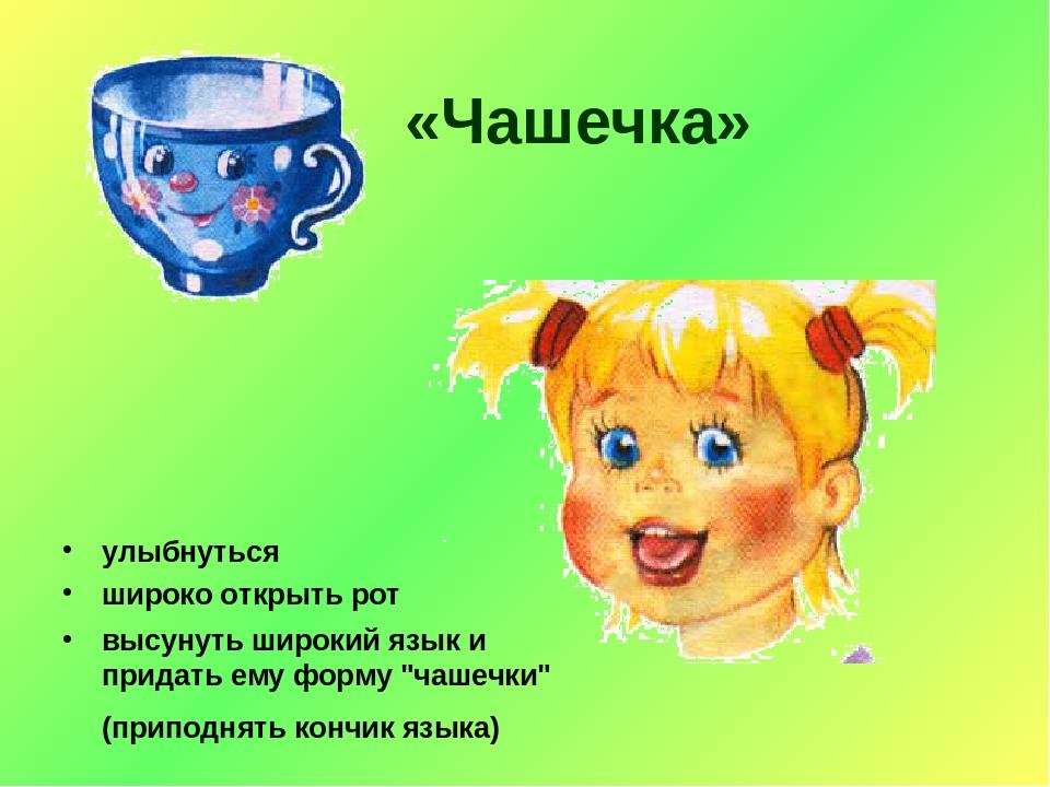 фотосъемка это логопедическая картинка чашечка кирпич самый