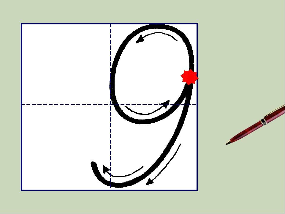 Картинки надписью, цифра 9 в картинках 1 класс