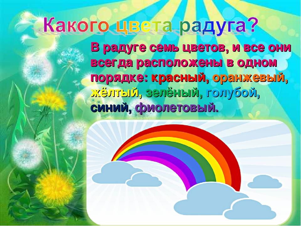 Поздравления по цвету радуги