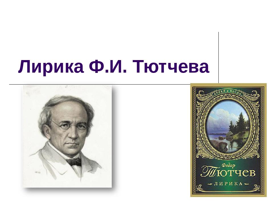 Лирика Ф.И. Тютчева