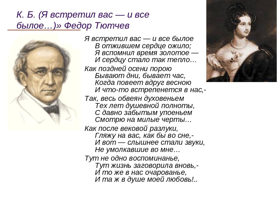 К. Б. (Я встретил вас — и все былое…)» Федор Тютчев Я встретил вас — и все бы...