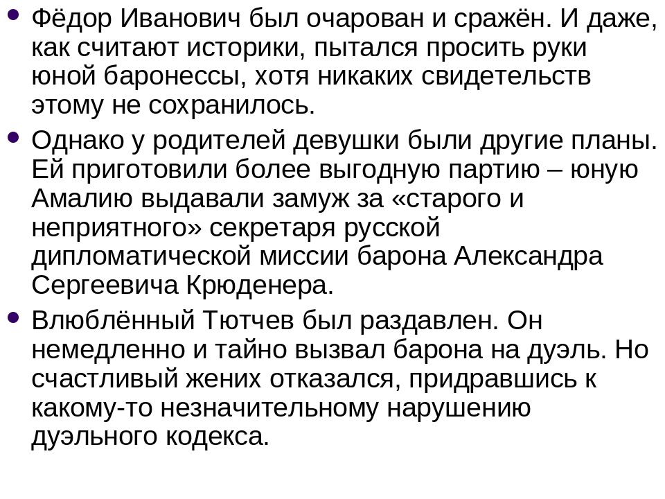Фёдор Иванович был очарован и сражён. И даже, как считают историки, пытался п...