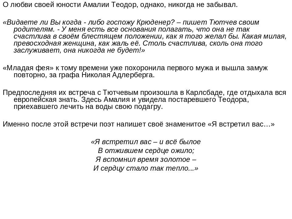 О любви своей юности Амалии Теодор, однако, никогда не забывал.  «Видаете ли...