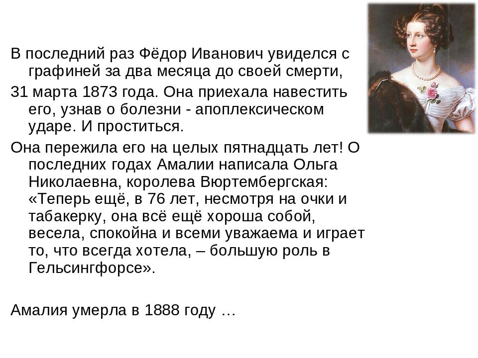 В последний раз Фёдор Иванович увиделся с графиней за два месяца до своей с...