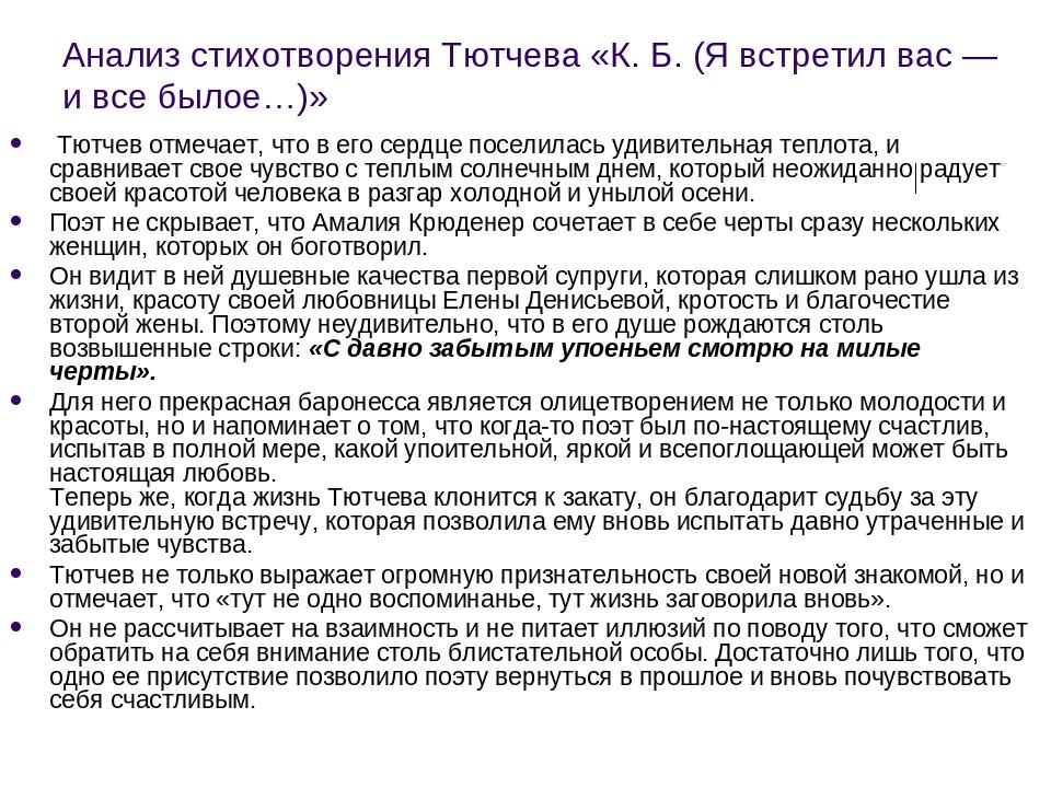 Анализ стихотворения Тютчева «К. Б. (Я встретил вас — и все былое…)» Тютчев...