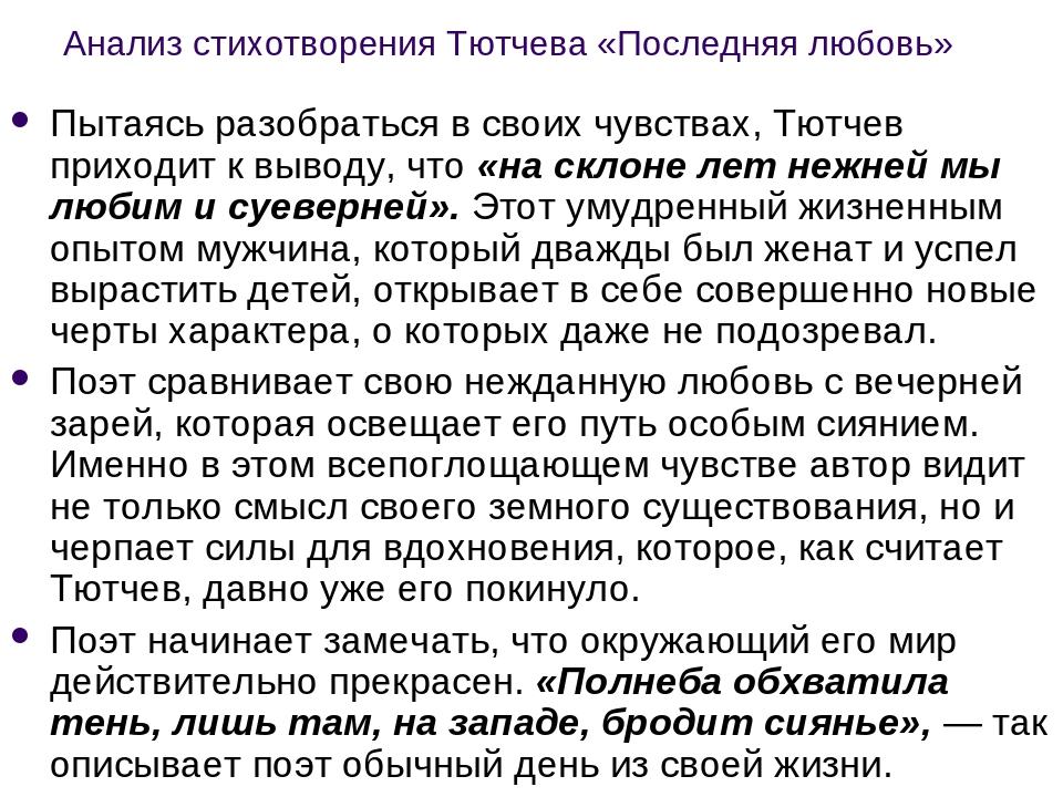 Анализ стихотворения Тютчева «Последняя любовь» Пытаясь разобраться в своих ч...