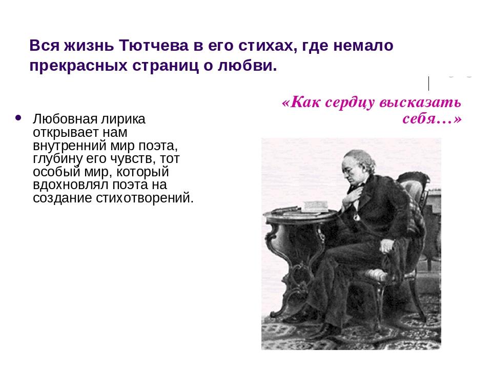 Вся жизнь Тютчева в его стихах, где немало прекрасных страниц о любви. Любовн...