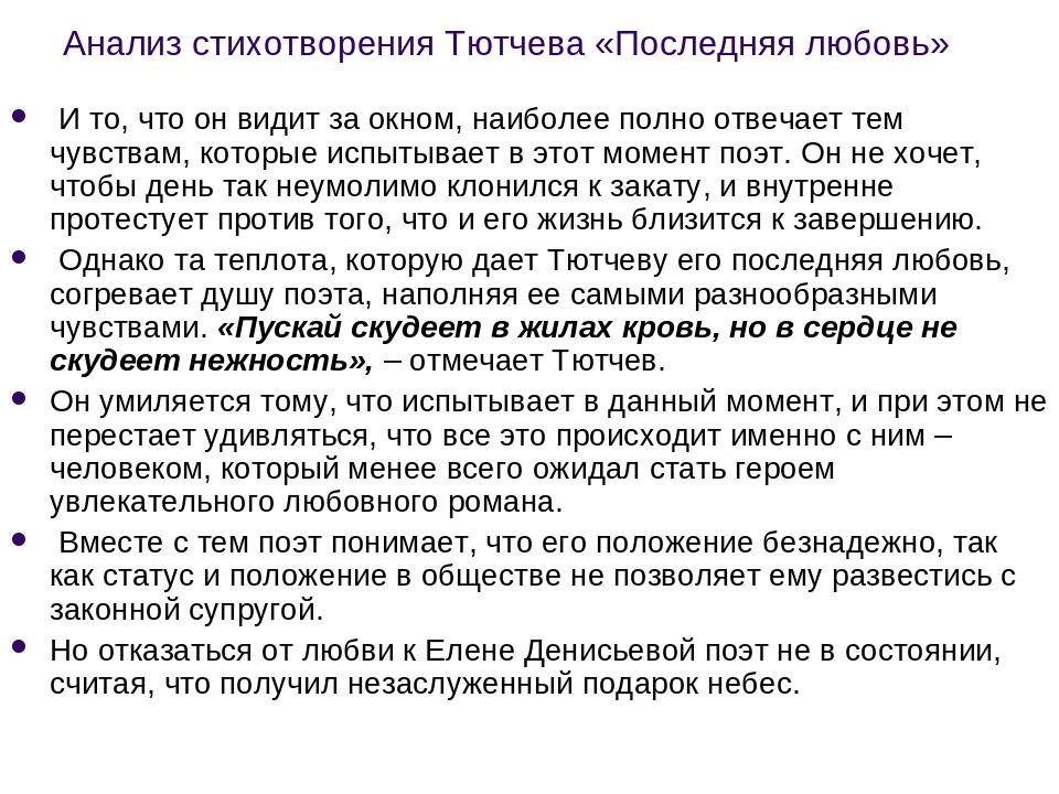 Анализ стихотворения Тютчева «Последняя любовь» И то, что он видит за окном,...