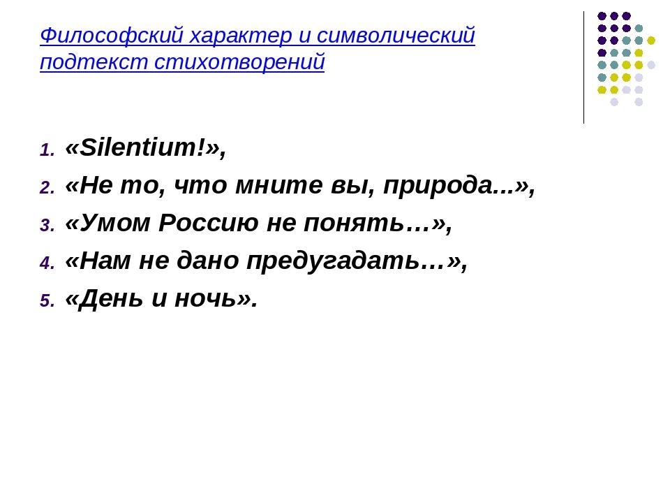 Философский характер и символический подтекст стихотворений «Silentium!», «Не...