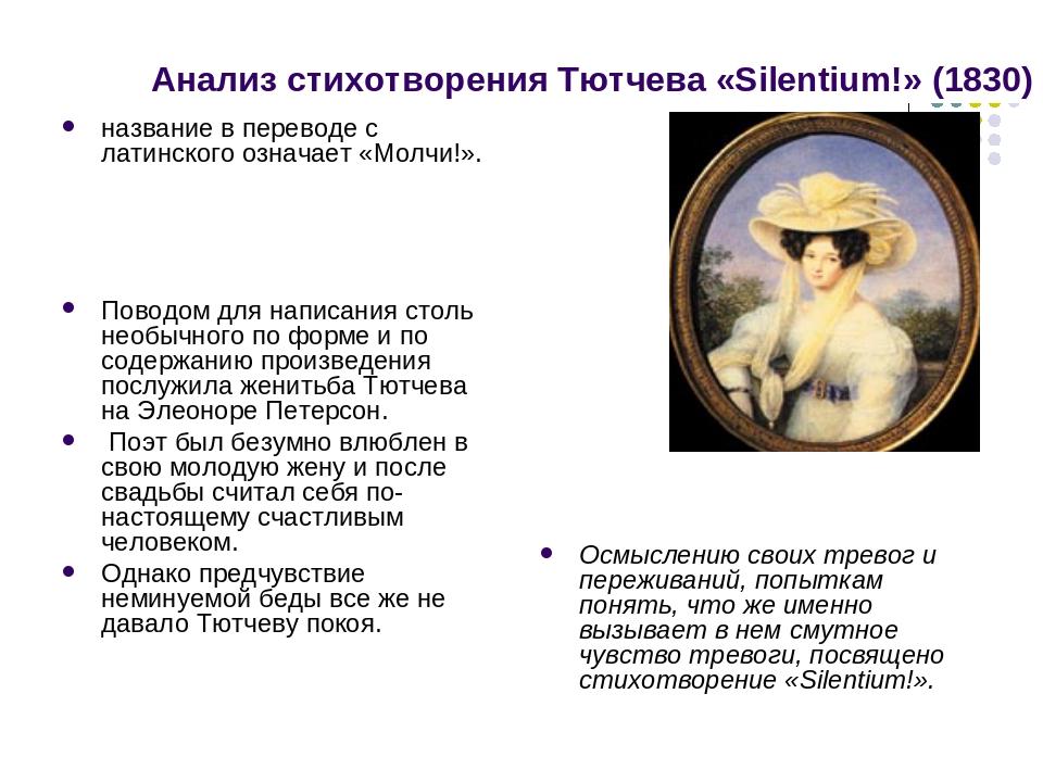 Анализ стихотворения Тютчева «Silentium!» (1830) название в переводе с латинс...
