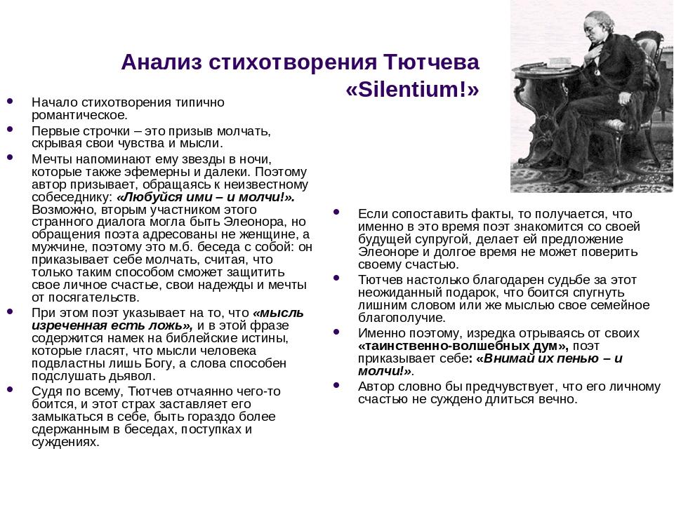 Анализ стихотворения Тютчева «Silentium!» Начало стихотворения типично романт...