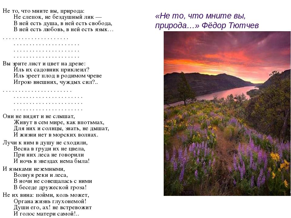 «Не то, что мните вы, природа…» Фёдор Тютчев Не то, что мните вы, природа: Не...