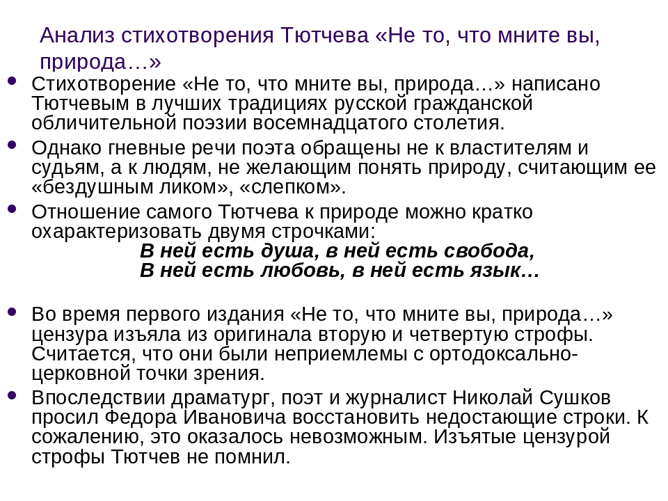 Анализ стихотворения Тютчева «Не то, что мните вы, природа…» Стихотворение «Н...
