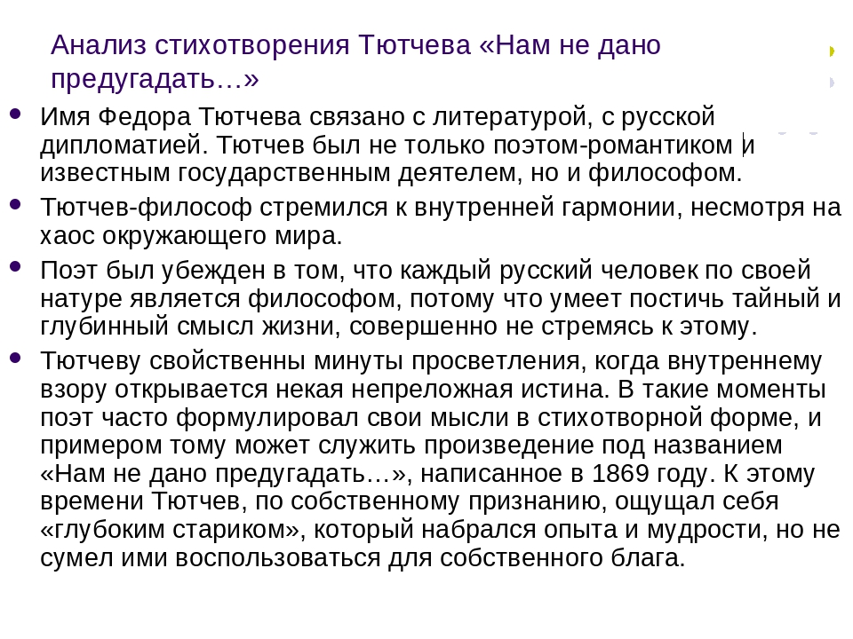 Анализ стихотворения Тютчева «Нам не дано предугадать…» Имя Федора Тютчева св...