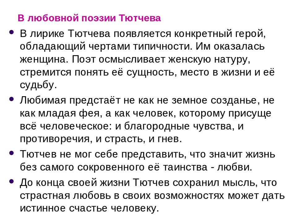 В любовной поэзии Тютчева В лирике Тютчева появляется конкретный герой, облад...