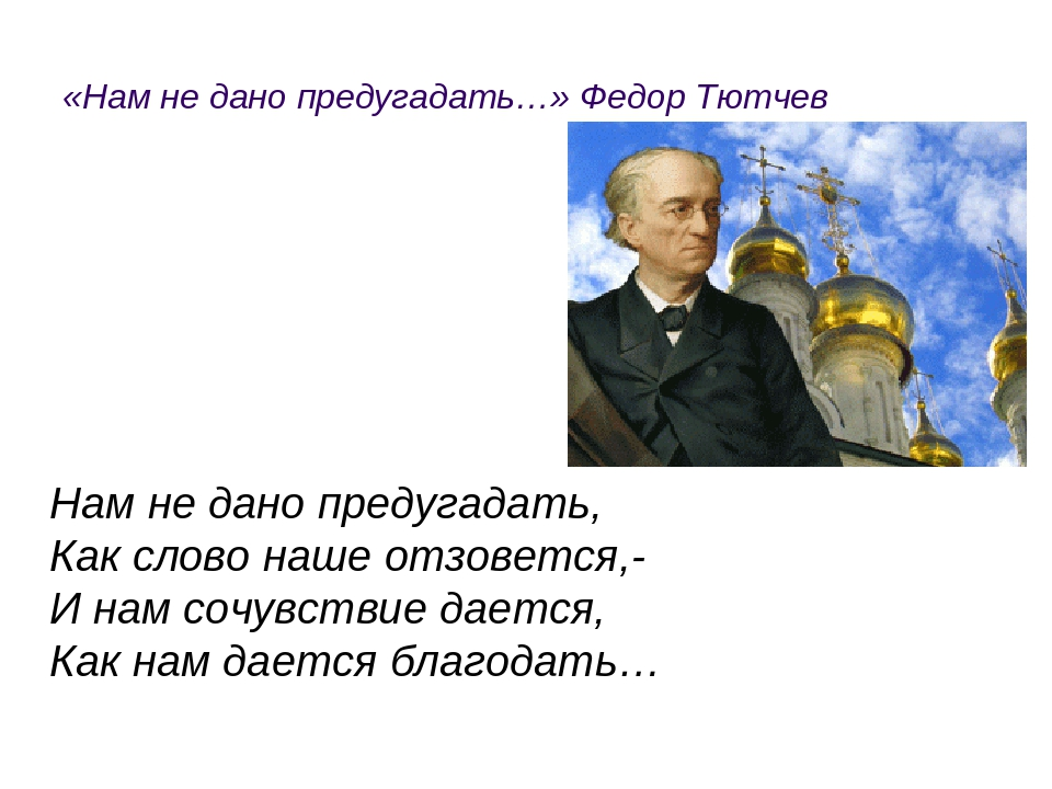 «Нам не дано предугадать…» Федор Тютчев Нам не дано предугадать, Как слово н...