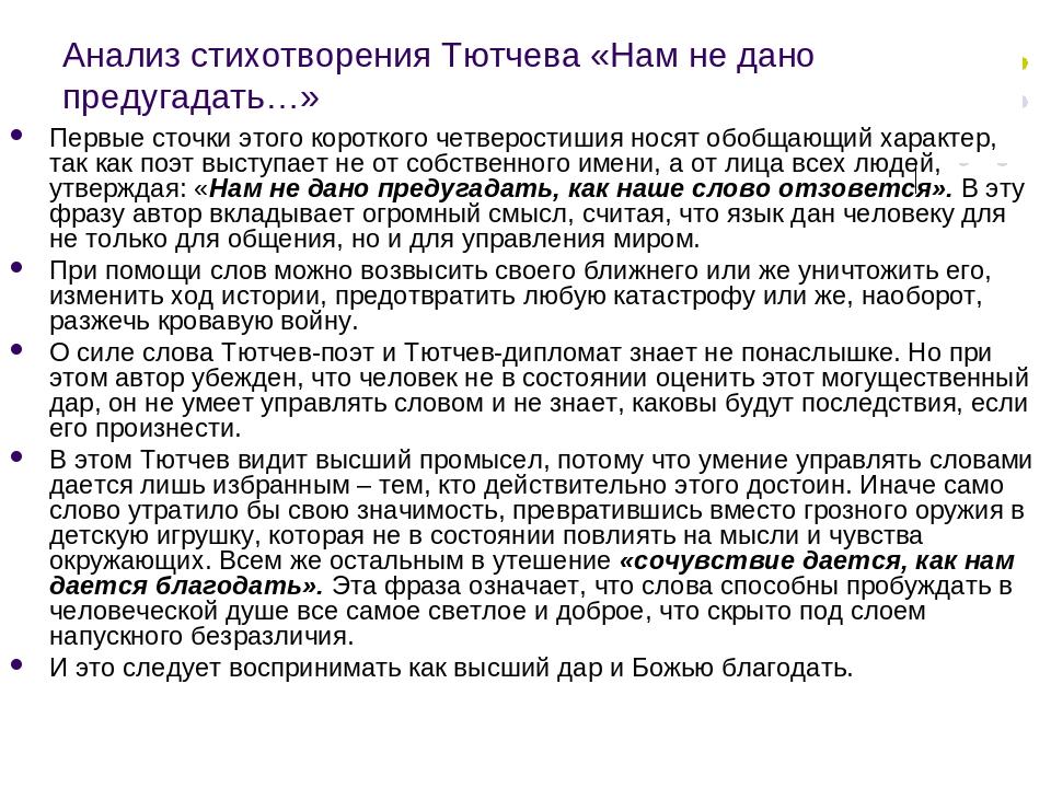 Анализ стихотворения Тютчева «Нам не дано предугадать…» Первые сточки этого к...