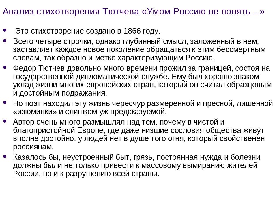 Анализ стихотворения Тютчева «Умом Россию не понять…» Это стихотворение созда...