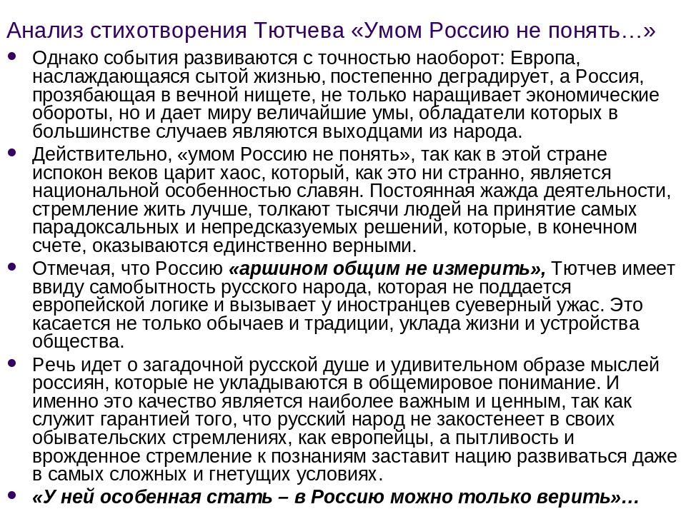 Анализ стихотворения Тютчева «Умом Россию не понять…» Однако события развиваю...