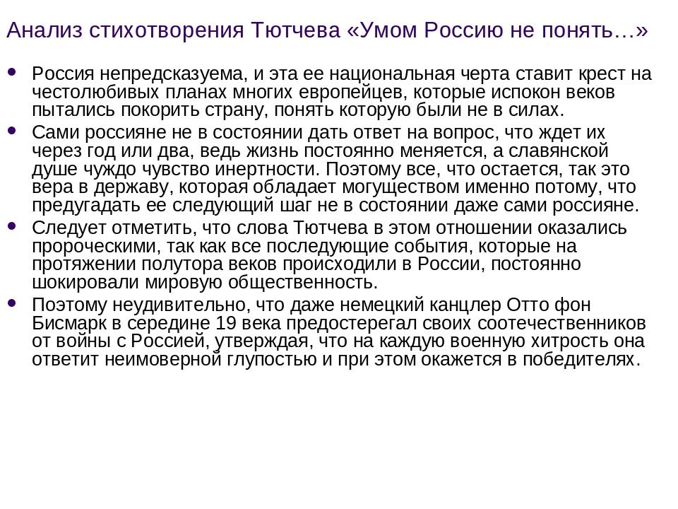 Анализ стихотворения Тютчева «Умом Россию не понять…» Россия непредсказуема,...