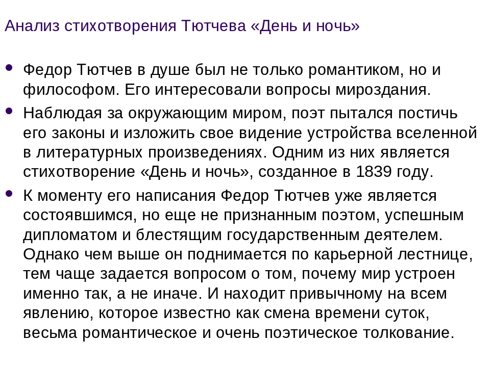 Анализ стихотворения Тютчева «День и ночь» Федор Тютчев в душе был не только...