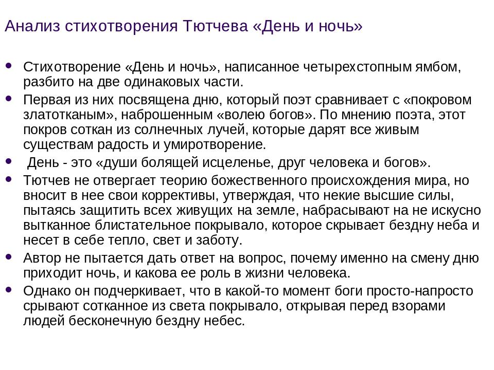 Анализ стихотворения Тютчева «День и ночь» Стихотворение «День и ночь», напис...