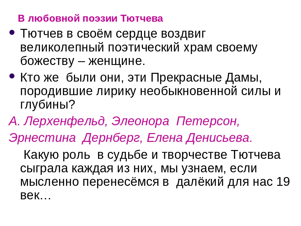 В любовной поэзии Тютчева Тютчев в своём сердце воздвиг великолепный поэтичес...