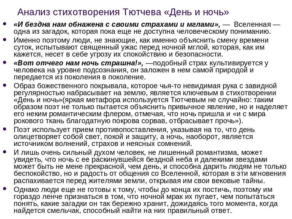 Анализ стихотворения Тютчева «День и ночь» «И бездна нам обнажена с своими ст...