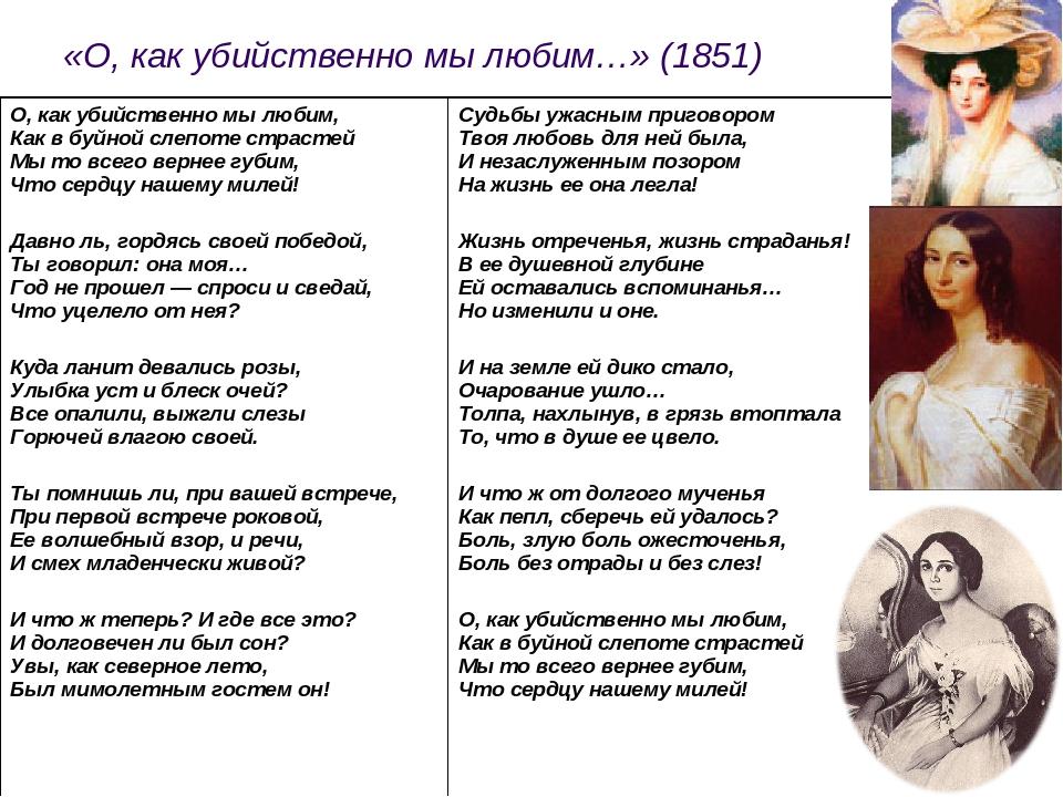 «О, как убийственно мы любим…» (1851)